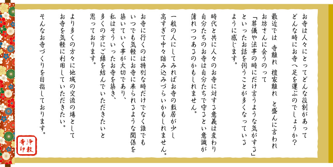 浄教寺について