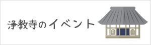 浄教寺のイベント情報