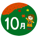 浄教寺10月のスケジュール