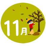 浄教寺11月のスケジュール