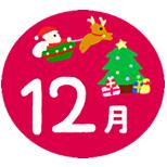 浄教寺12月のスケジュール