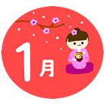 浄教寺1月のスケジュール