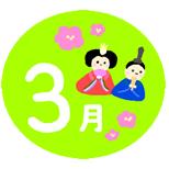 浄教寺3月のスケジュール