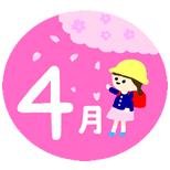 浄教寺4月のスケジュール