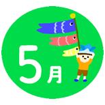 浄教寺5月のスケジュール