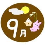 浄教寺9月のスケジュール
