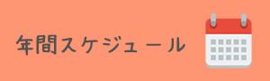 浄教寺の年間スケジュール
